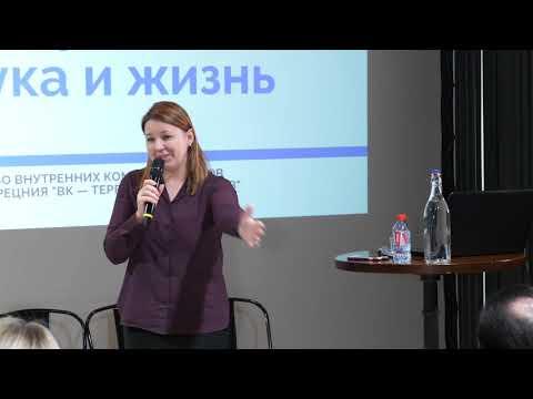 Внутренние коммуникации: наука и жизнь. София Семенова. ТУД-конференция 2018