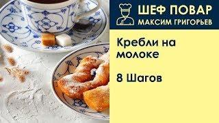 Кребли на молоке . Рецепт от шеф повара Максима Григорьева
