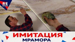 Имитация Мрамора Faux Marble(, 2015-05-08T18:59:26.000Z)