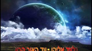 גלעד אליהו - עד האור הבא