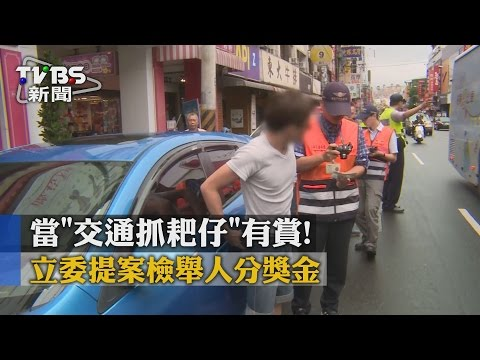 【TVBS】當「交通抓耙仔」有賞! 立委提案檢舉人分獎金