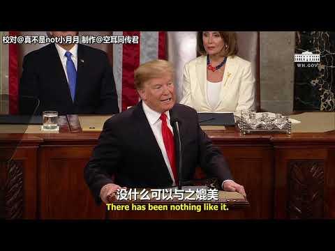 【全程字幕】特朗普2019年国情咨文讲话