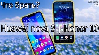 Honor 10 или Huawei nova 3: выбрать среди равных