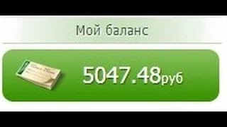 Работа в интернете. 300 рублей в день за 20 минут.