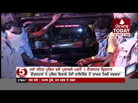 3 Gangster Arrested By Nawanshahr Police After the Encounter