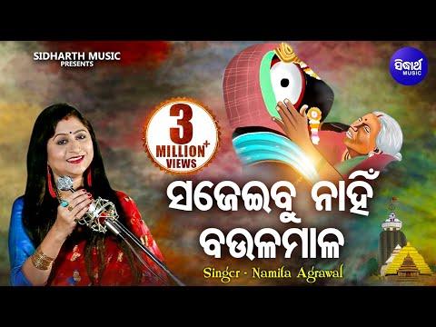 SAJEIBU NAHIN ସଜେଇବୁ ନାହିଁ ବଉଳ ମାଳ || Namita Agrawal || Sarthak Music