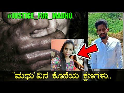 JUSTICES FOR MADHU | MADHU RAICHUR | MADHU INCIDENCE | KANNADA KALARAVA