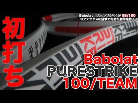 Fukky'sインプレコアテックス初搭載Babolat 新ピュアストライク100/TEAM編