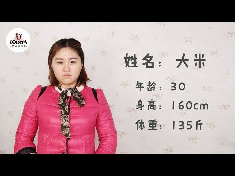 Loook美妆自习室 | 素人改造第六期一30岁微胖女生的改造,完美蜕变可爱公主