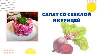 + 1 в копилку салатов. Салат с курицей и свеклой. #новогоднее_меню