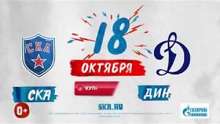 Билеты на матч ХК СКА - ХК Динамо Москва
