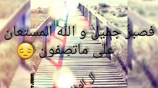 اجمل تلاوة مؤثر _ فصبر جميلا و الله المستعان _ حلات واتس اب و ماسنجر قرانية