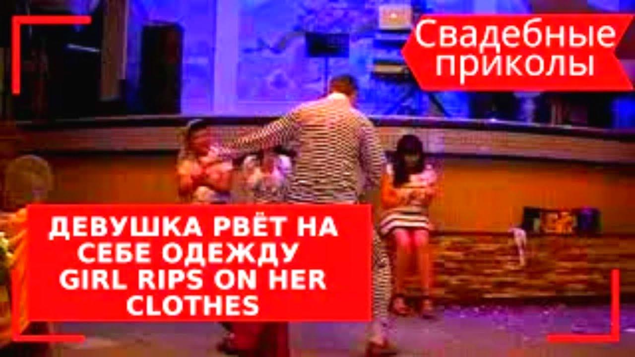 Мужик рвет одежду на девке фото 509-993