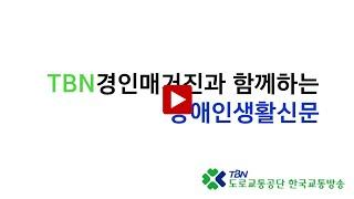 TBN경인매거진과 함께하는 장애인생활신문 -2021년 …