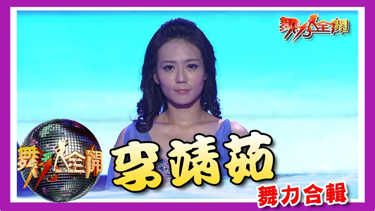 李靖茹舞力合輯 八點檔女星 擺脫傲嬌外界形象 全力以赴踏上舞台! 💃【舞力全開 熱門合輯】