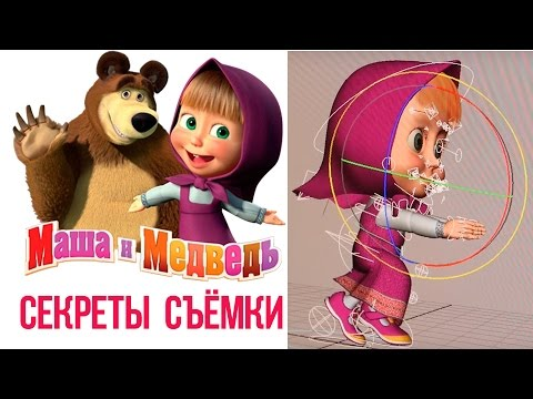 Как создают мультфильм маша и медведь