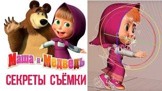 Маша и медведь. Секреты съёмки и новые серии Что скрывается за каждой серией Masha And The Bear? MGM