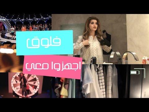 فلوق: عرض أزياء بلومنغديلزر | Vlog + Get Ready With Me: Bloomingdale's Fashion Show