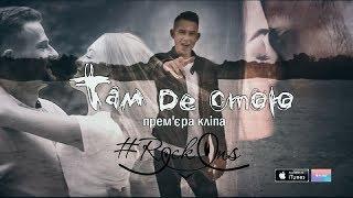 RockOns - Там, де стою (official video)