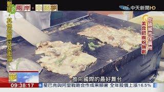 2018.12.16兩岸中國夢/水菱角、豬雜粥、馬蹄糕 舌尖上的廣州