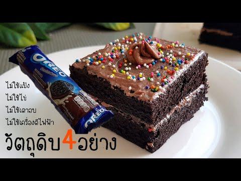 เค้กที่ง่ายที่สุด วัตถุดิบ4อย่าง ไม่ใช้เตาอบ l แม่มิ้ว l Chocolate Cake Without Oven