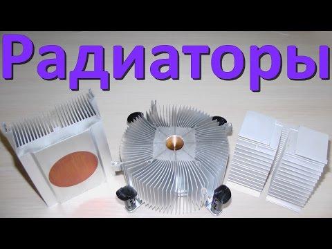 Радиаторы (и для бесшумных компьютеров)