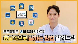 마켓플러스로 효율적인 오픈마켓 관리! (Feat. 마켓…