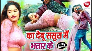 का देबू ससुरा में भतार के | 2019 का सबसे बड़ा (HD VIDEO SONG) Surya Singh Yadav | New Bhojpuri Song