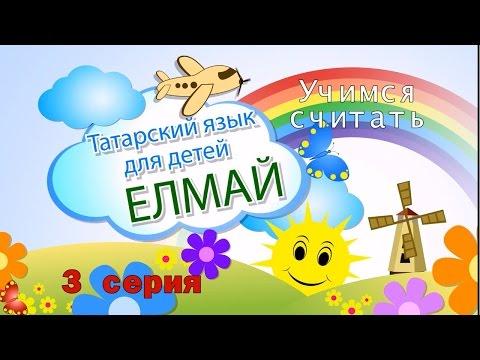 """""""Елмай"""" - Учимся считать. Татарский для детей. 3 серия (демо)"""