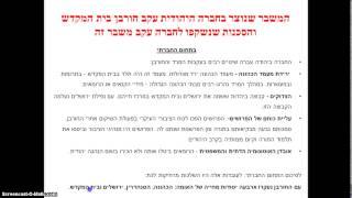 בין ייאוש לבניה - מירושלים ליבנה