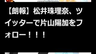 【朗報】松井珠理奈、ツイッターで片山陽加をフォロー!!!【2ch.sc】