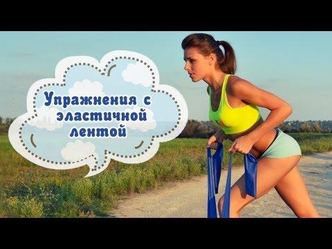 Упражнения с эспандером на все группы мышц