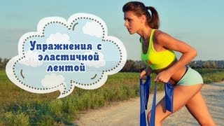 Упражнения с эластичной лентой № 1. Фитнес Дома(Развернуть меня↓----------------------------------- Здравствуйте дорогие! В этом видео я расскажу..., 2013-08-06T15:29:44.000Z)
