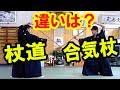 【海外の反応】日本 杖道と合気杖の違いとは?