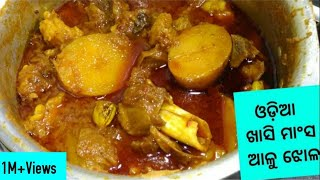 ଓଡ଼ଆ ଖସ ମସ ଆଳ ଝଳ ତଅର କରତ ପର ଟପ ସହ  Odia Spicy Mutton Aloo Curry in Pressure Cooker