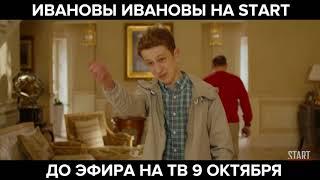 Ивановы Ивановы START 9 октября