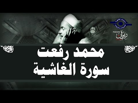 سورة الغاشية | الشيخ محمد رفعت | تلاوة مجوّدة