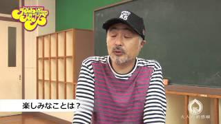 大人の新感線「ラストフラワーズ」 松尾スズキさんからのメッセージ動画...