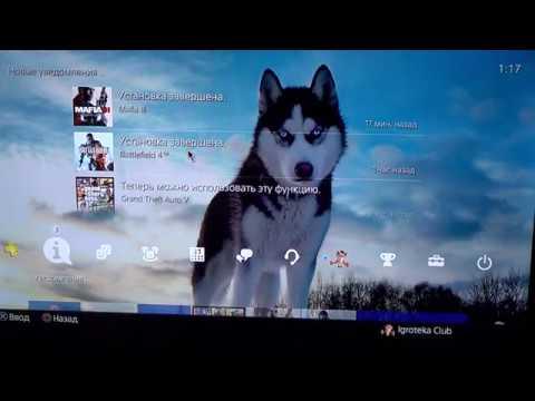 Как поставить на фон PS4 свою картинку