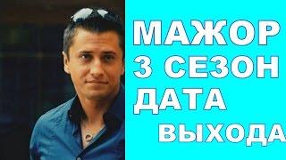 """Мажор"" 3 сезон Дата выхода, трейлер, анонс сериала"