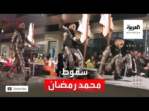 شاهد لحظة سقوط محمد رمضان أثناء صعوده على مسرح مهرجان الضيافة لاستلام جائزته في دبي