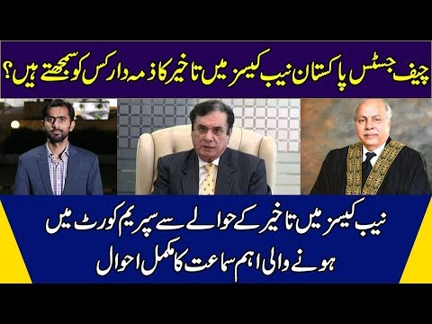 Siddique Jan: CJP Gulzar Ahmed - Delay in NAB Cases    Details of Supreme Court hearing by Siddique Jaan