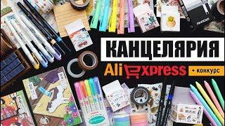 КАНЦЕЛЯРИЯ С ALIEXPRESS #9 + КОНКУРС  ||  Очень УДАЧНЫЕ покупки  Back to School 2019
