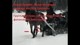 Группа Дятлова. Про фотомонтаж и пленку из фотоаппарата Золотарева