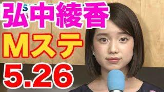【女子アナ】弘中綾香アナ、5.26Mステ (画像まとめ) ☆チャンネル登録...