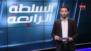 السلطة الرابعة    20 - 01 - 2020   تقديم اسامة سلطان   يمن شباب