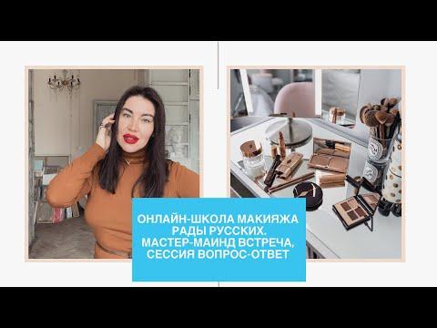 Онлайн-школа макияжа Рады Русских. Мастер-маинд встреча, сессия вопрос-ответ.