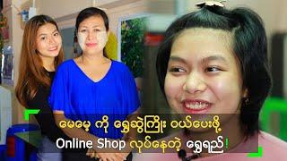 မေမေ့ ကို ရွှေဆွဲကြိုး ပေးဖို့ Online Shop လုပ်နေတဲ့ ရွှေရည်