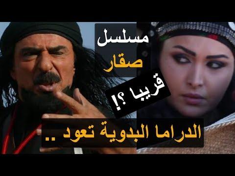 مسلسل صقار عودة رشيد عساف و قمر خلف للدراما البدوية قريبا Youtube