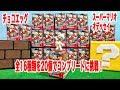 チョコエッグ スーパーマリオオデッセイ 20個でコンプリートに挑戦! Egg chocolate Super Mario Odyssey